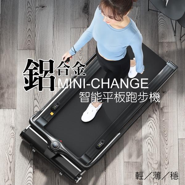 【 X-BIKE 晨昌】小漾鋁合金智能平板跑步機(超薄) SHOWYOUNG MINI-CHANGE