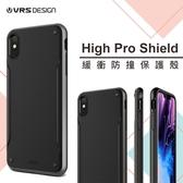 VRS High Pro Shield Series iPhone Xs Max 防撞 保護殼 手機殼 韓國 軍規 6.5