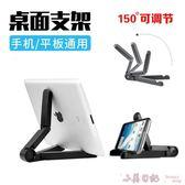通用平板手機懶人便攜桌面支架 YX1637『小美日記』