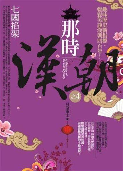 那時漢朝(4):七國掐架