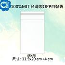 100% MIT 台灣製 OPP 自黏袋...