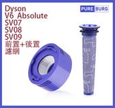 適用Dyson戴森V7 V8 SV10 SV11 前置 + 後置HEPA濾網濾心組合