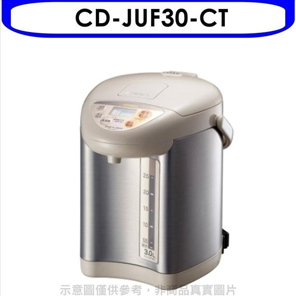 象印【CD-JUF30-CT】微電腦熱水瓶 不可超取