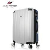 行李箱 旅行箱 24吋ABS霧面防刮飛機輪加大容量 法國奧莉薇閣 箱見歡 漾彩系列-銀藍色
