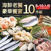 【中秋烤肉】海鮮老饕豪華饗宴10樣組(共12件食材/重4kg/適合8-10人)