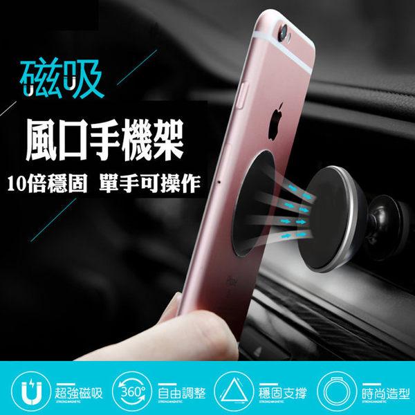 磁吸出風口手機架 磁吸式冷氣口車用手機架 汽車手機架 磁鐵吸附式 磁性支架 GPS導航架