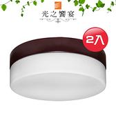 【光之饗宴】蛋糕2L吸頂燈(2入組)