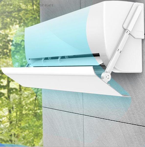 冷氣擋風板 空調擋風板防直吹罩遮風出風口檔板空調盾導風板月子擋冷【快速出貨八折優惠】