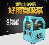 抽水機 充電水泵便攜式家用戶外澆菜充電式抽水泵12v小型抽水機打藥泵     汪喵百貨