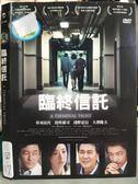 影音專賣店-O15-120-正版DVD*日片【臨終信託】-役所廣司*淺野忠信