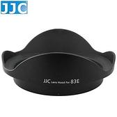 【南紡購物中心】JJC副廠Canon遮光罩LH-83E相容EW-83E適EF 16-35mm f2.8 17-40mm f4 EF-S 10-22mm f3.5-4.5