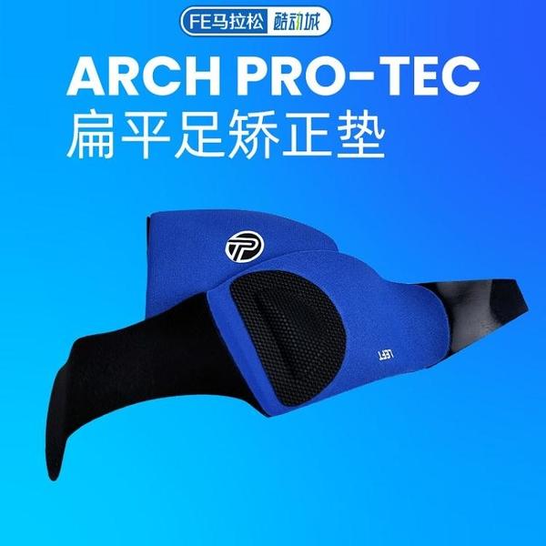 矯正鞋墊 Arch Pro-Tec扁平足矯正鞋墊穩定支撐減震足弓舒適足外翻輕薄進口