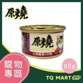 原燒貓罐-除毛球 (白身鮪魚+牛肉) 80g【TQ MART】