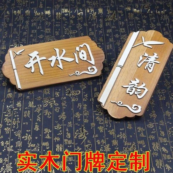 促銷 實木木質門牌定制雕刻掛牌創意中式復古飯店門牌號門牌號碼牌