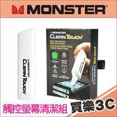 Monster CleanTouch Pen for Portable Electronics Screens 觸控螢幕清潔組,出清商品無保固