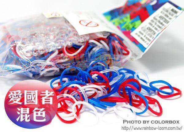 【酷樂寶colorbox】Rainbow Loom 彩虹編織-彩虹圈-【愛國者混色】 官方限定 彩色橡皮筋
