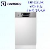 缺貨【PK廚浴生活館】 高雄 Electrolux 伊萊克斯 ESI4621LOX 半崁式 自動開門 洗碗機 實體店面 可刷卡