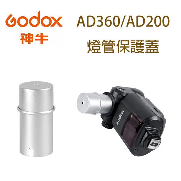 ◎相機專家◎ Godox 神牛 AD-S15 燈管保護罩 保護蓋 AD200 AD360 ADS15 公司貨