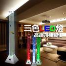 LED三色水族造型電子裝飾燈/魚燈/裝飾燈/氣氛燈 WELLCOME好吉康