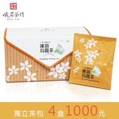 凍頂烏龍茶立體茶包 獨立包裝 4盒1000元  峨眉茶行