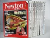 【書寶二手書T1/雜誌期刊_DCB】牛頓_231~240期間_共10本合售_解剖新書2002