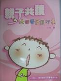 【書寶二手書T9/少年童書_HTK】親子共讀-做個聲音銀行家_王琄/著