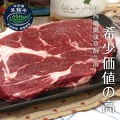 【超值免運】紐西蘭PS濕式熟成沙朗牛排5片組(280公克/1片)