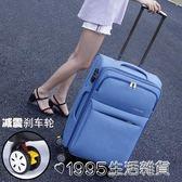 行李箱拉桿箱旅行箱包20帆布24密碼箱皮箱子牛津布28寸萬向輪男女 1995生活雜貨NMS
