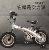 自行車 兒童自行車2/3/5/6歲男孩腳踏車12寸女寶寶山地單車JD 交換禮物