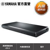 【A級福利品】Yamaha SRT-1000 SoundBar 聲霸 數位音響投射器