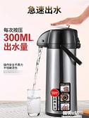 DAYDAYS氣壓式熱水瓶家用保溫壺大容量暖壺按壓式保溫瓶開水壺瓶ATF 韓美e站