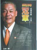 【書寶二手書T1/行銷_JNJ】銅牌冠軍-台灣英雄王浩_王浩