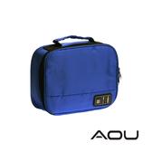 AOU 旅行萬用包 3C立體空間 配件收納包(藍)66-043