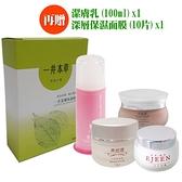 【送完為止】一井 珍珠膏(40ml)x1+美容霜(30ml)x1+粉底霜(25ml)x1 送 【潔膚乳x1+面膜x1】