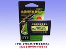 【全新-安規檢驗合格電池】HTC T8696 / Mozart 莫札特 全新A級電芯