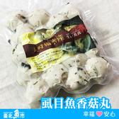 【台北魚市】虱目魚香菇丸(思鄉丸) 600g±10g