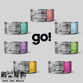 【殿堂寵物】go! 天然主食貓罐 貓罐 貓咪罐頭156g