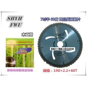 超耐用 丸鋸片 190×2.2×60T 7吋半 圓鋸片 木工鋸 電動鋸