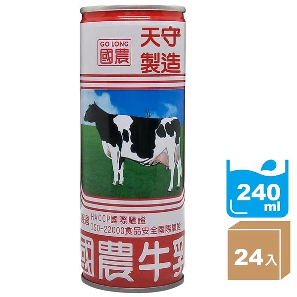 滿800現折80免運費【國農】原味牛乳240ml*24罐 原廠直營直送 天守製造 易開罐 保久乳 調味乳