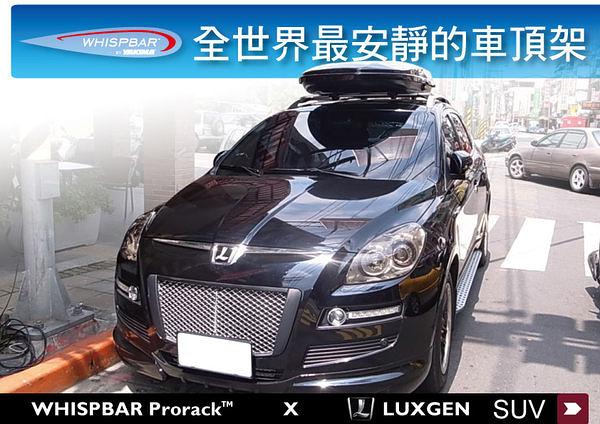 ∥MyRack∥WHISPBAR RAIL BAR LUXGEN SUV  專用車頂架∥全世界最安靜的車頂架 行李架 橫桿∥