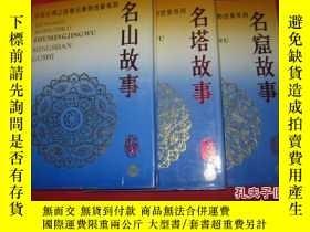 二手書博民逛書店中國絲綢之路著名景物故事系列---名山故事、名窟故事罕見、名塔故