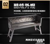 便攜式折疊燒烤爐子 戶外家用木炭燒烤架加厚燒烤箱 燒烤工具套裝igo    易家樂