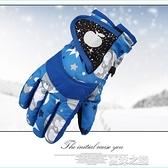 兒童滑雪手套 兒童手套厚防水玩雪防寒手套男女孩戶外騎行滑雪手 快速出貨