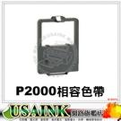 USAINK~NEC P3300/P2000 相容色帶 20支 適用P3200/P3300/P1200/P1300/P2000/22Q/32Q/P2X/PZ200/PZ300