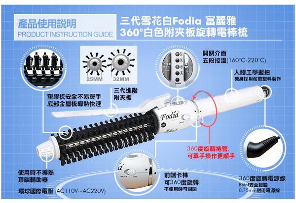 (免運現貨)第三代 雪花白Fodia 富麗雅 360°白色附夾板旋轉電棒梳/捲髮梳/電棒捲(進階版)