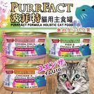 【培菓平價寵物網】波菲特魚》雞肉魚肉蔓越莓貓用主食罐-170g*12罐