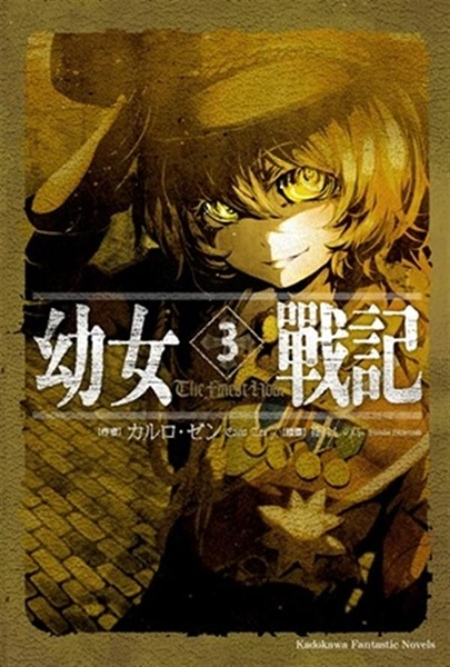 (二手書)幼女戰記(3):The Finest Hour