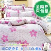 鋪棉床包 100%精梳棉 全鋪棉床包兩用被四件組 雙人特大6x7尺 king size Best寢飾 6818