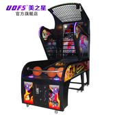 街頭投籃機 成人豪華款籃球機 投幣遊戲機大型遊戲機電玩城遊藝機 MKS極速出貨