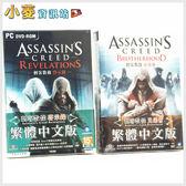 《刺客教條 兄弟會+啟示錄 Assassin's Creed》PC中文版~全新品~限量特惠,全館滿600免運